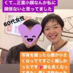 【before/afterあり】正直、小顔なんて私には関係ないと思っていました。